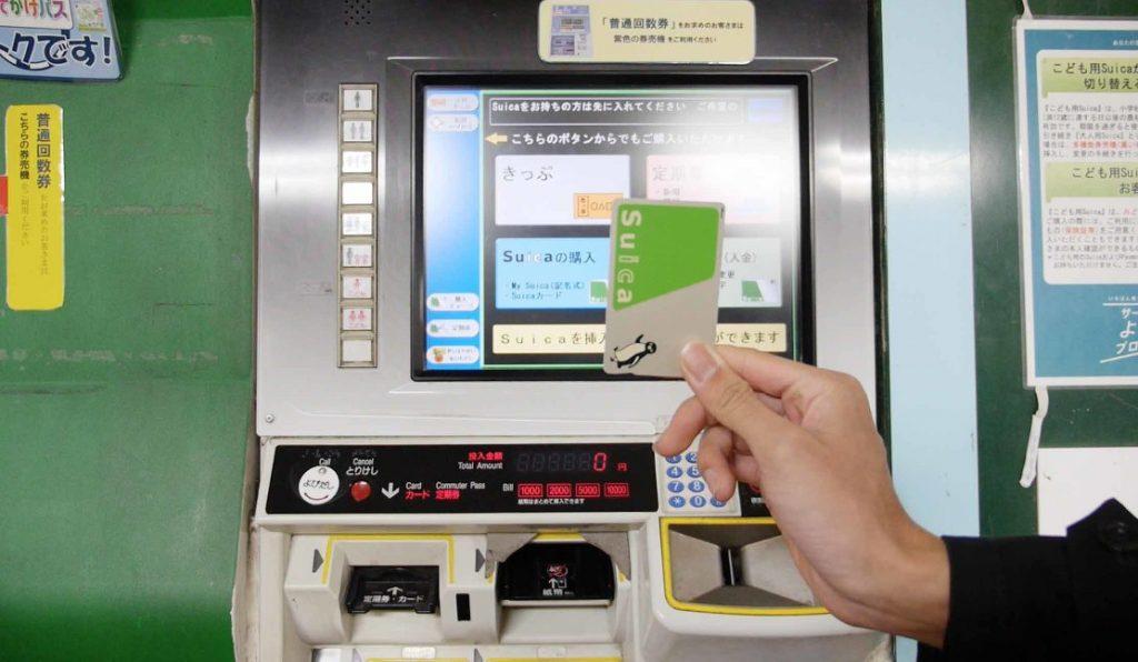 画像に alt 属性が指定されていません。ファイル名: suica-ticket-vending-machine-1024x596.jpg